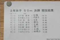 H23-10-08_240